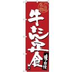 (新)のぼり旗 牛たん定食 (SNB-3894)