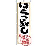 (新)のぼり旗 はらこめし (SNB-3897)