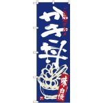 (新)のぼり旗 かき丼 (SNB-3899)