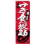 のぼり旗 名物 かき食べ放題 赤 (SNB-3900)
