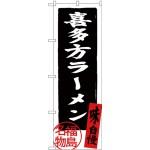 (新)のぼり旗 喜多方ラーメン 福島名物 (SNB-3901)