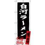 (新)のぼり旗 白河ラーメン 福島名物 (SNB-3902)