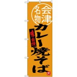 (新)のぼり旗 カレー焼そば 会津名物 (SNB-3904)