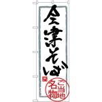 (新)のぼり旗 会津そば (SNB-3905)