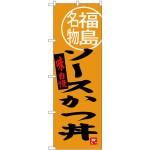 (新)のぼり旗 ソースかつ丼 福島名物 (SNB-3906)