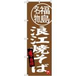 (新)のぼり旗 浪江焼そば 福島名物 (SNB-3907)
