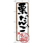(新)のぼり旗 栗だんご (SNB-3910)