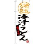 (新)のぼり旗 冷汁うどん 埼玉名物 (SNB-3919)