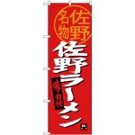 (新)のぼり旗 佐野ラーメン 佐野名物 (SNB-3921)