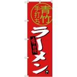 (新)のぼり旗 青竹ラーメン (SNB-3923)