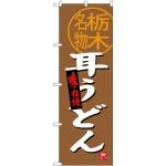 (新)のぼり旗 耳うどん 栃木名物 (SNB-3925)