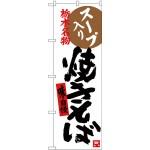 (新)のぼり旗 焼きそば 栃木名物 (SNB-3927)