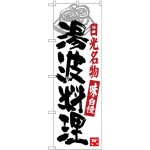 (新)のぼり旗 湯波料理 日光名物 (SNB-3933)
