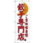 (新)のぼり旗 餃子専門店 (SNB-3936)
