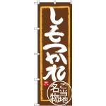 (新)のぼり旗 しもつかれ (SNB-3937)