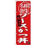 (新)のぼり旗 ソースカツ丼 桐生名物 (SNB-3944)