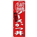 (新)のぼり旗 ソースカツ丼 前橋名物 (SNB-3945)