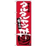 (新)のぼり旗 タルタルカツ丼 (SNB-3946)