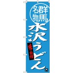 (新)のぼり旗 水沢うどん群馬名物 (SNB-3948)