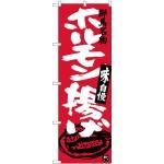 (新)のぼり旗 ホルモン揚げ (SNB-3952)
