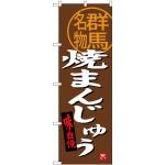 (新)のぼり旗 焼まんじゅう 群馬名物 (SNB-3956)