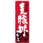 (新)のぼり旗 麦豚丼 (SNB-3957)