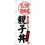 (新)のぼり旗 親子丼 茨城名物 (SNB-3959)