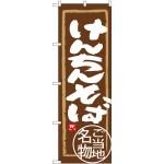 (新)のぼり旗 けんちんそば (SNB-3960)