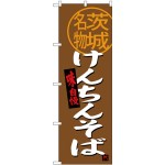 (新)のぼり旗 けんちんそば 茨城名物 (SNB-3961)