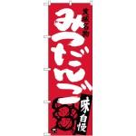 (新)のぼり旗 みつだんご 茨城名物 (SNB-3962)
