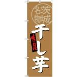 (新)のぼり旗 干し芋 茨城名物 (SNB-3964)