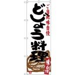 (新)のぼり旗 どじょう料理 (SNB-3966)