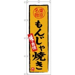 (新)のぼり旗 もんじゃ焼き 東京名物 (SNB-3968)