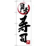 (新)のぼり旗 江戸前寿司 (SNB-3969)