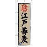(新)のぼり旗 江戸蕎麦 東京名物 (SNB-3971)