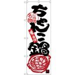 のぼり旗 ちゃんこ鍋 ご当地名物  (SNB-3974)
