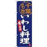 (新)のぼり旗 いわし料理 千葉名物 (SNB-3976)