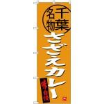 (新)のぼり旗 さざえカレー 千葉名物 (SNB-3977)