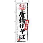 (新)のぼり旗 唐揚げそば 千葉名物 (SNB-3979)