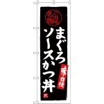 (新)のぼり旗 まぐろソースかつ丼 (SNB-3981)