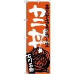 (新)のぼり旗 カニ丼 (SNB-3986)