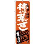 (新)のぼり旗 柿の葉すし (SNB-3995)