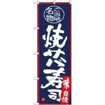 (新)のぼり旗 焼サバ寿司 (SNB-4000)