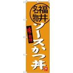 (新)のぼり旗 ソースかつ丼 福井名物 (SNB-4002)