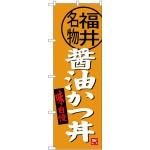 (新)のぼり旗 醤油かつ丼 福井名物 (SNB-4003)