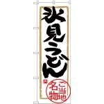 (新)のぼり旗 氷見うどん (SNB-4005)