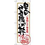 (新)のぼり旗 白エビかき揚げ丼 (SNB-4014)