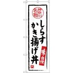 (新)のぼり旗 しらすかき揚げ丼 (SNB-4015)