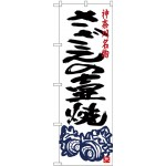 (新)のぼり旗 さざえの壷焼き (SNB-4016)