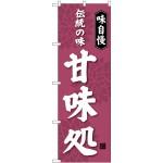 (新)のぼり旗 伝統の味 甘味処 (SNB-4021)